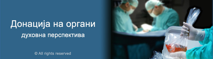 MKD_organ-donation