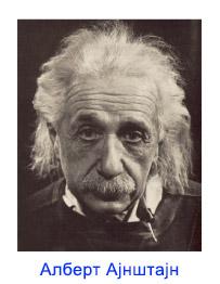 MKD_Einstein