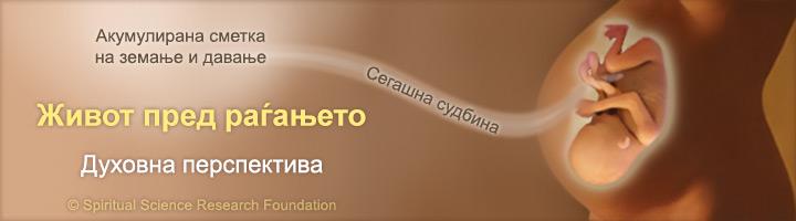 01-MKD-Life-before-birth-landing