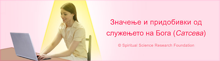 01-MKD-benefits-satseva