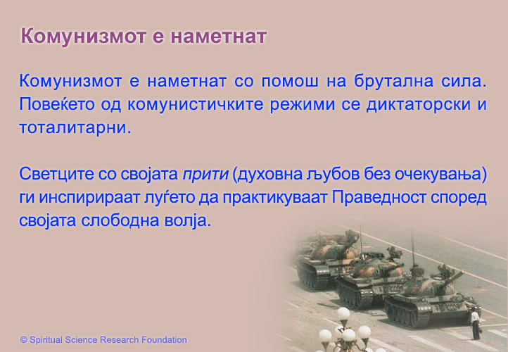 12-mkd-communism