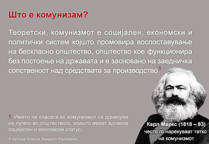 2-mkd-communism
