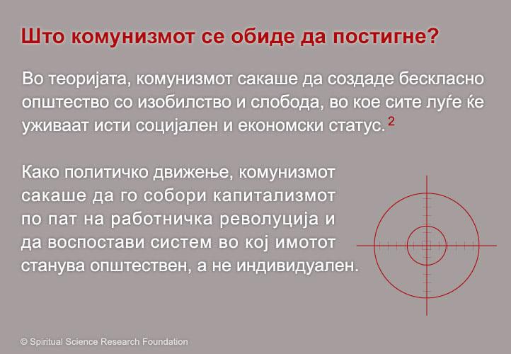 3-mkd-communism