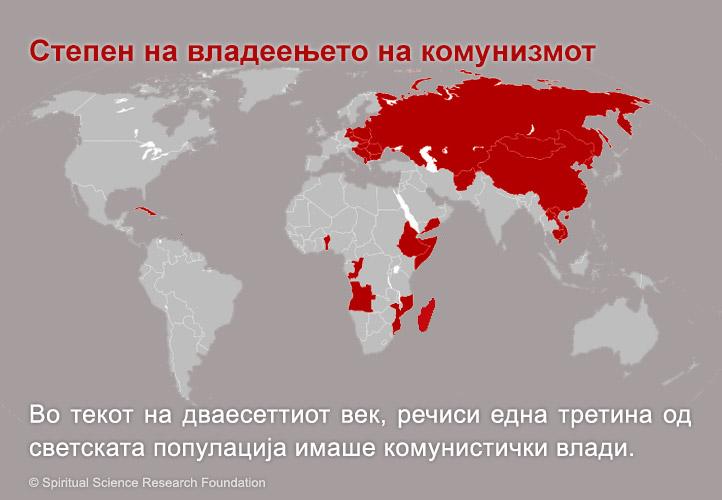 4-mkd-communism