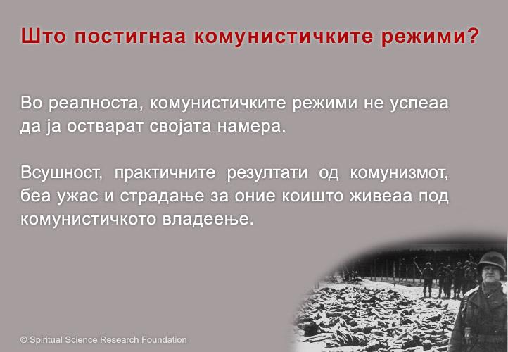 5-mkd-communism