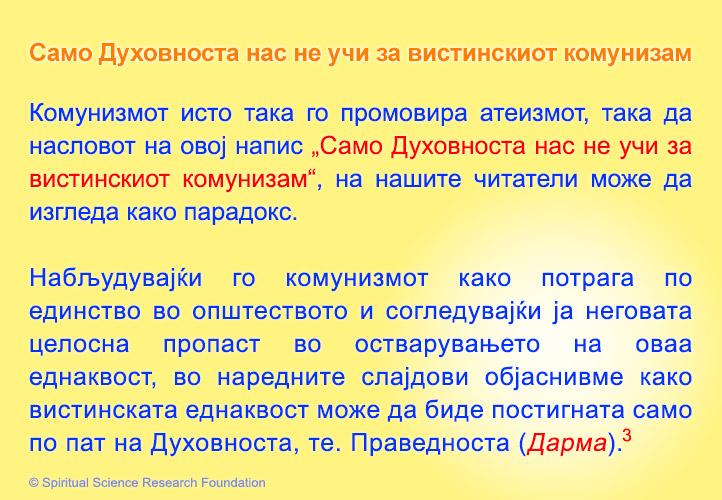 6-mkd-communism