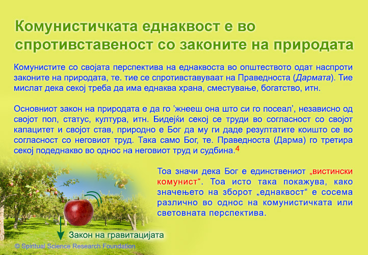 7-mkd-communism