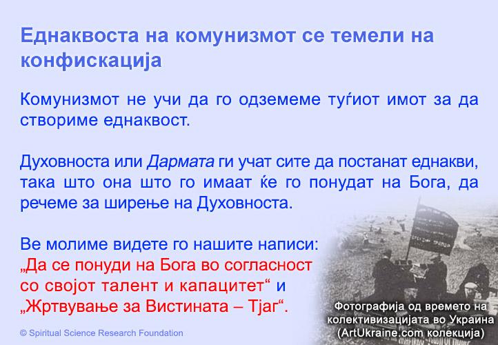 9-mkd-communism