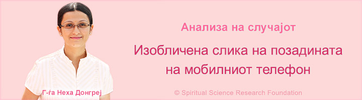 1-MKD_Neha-spontaneus-disfiguration