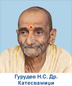 2 MKD Gurudev S.S. Dr. Kateswamiji