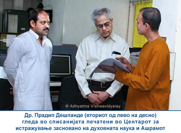 5_MKD_Scientists in ashram - Dr Pradeep Deshpande