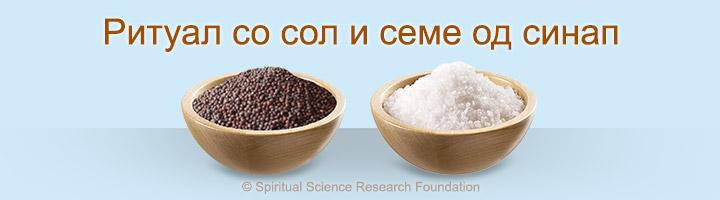Ритуал со сол и семе од синап