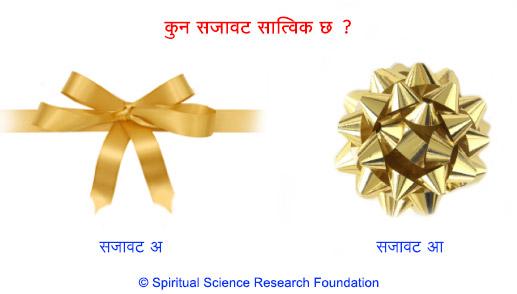 उपहार दिने एवं लिने एक आध्यात्मिक परिप्रेक्ष्य