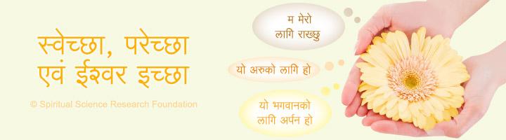 https://www.spiritualresearchfoundation.org/spiritual-practice/spiritual-principles/swa-pare-ishwar/