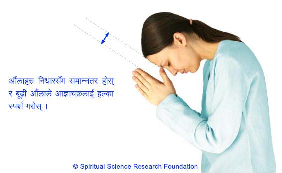 प्रार्थना कसरी कार्य गर्दछ ?