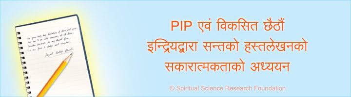 पीआइपी (PIP) एवं विकसित छैठौं इन्द्रियद्वारा सन्तको हस्तलेखनको सकारात्मकताको अध्ययन