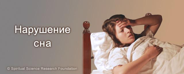 молитва при нарушение сна