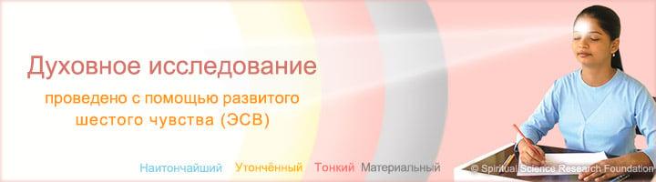 01-RUS-spiritual-research