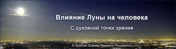 Полнолуние и новолуние - влияние Луны на человека