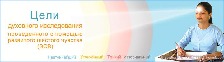 01-RUS-spiritual-research---objecives1
