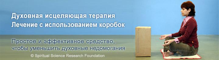 01-RUS-Box-Treatment-Spiritual-Healing-Therapy