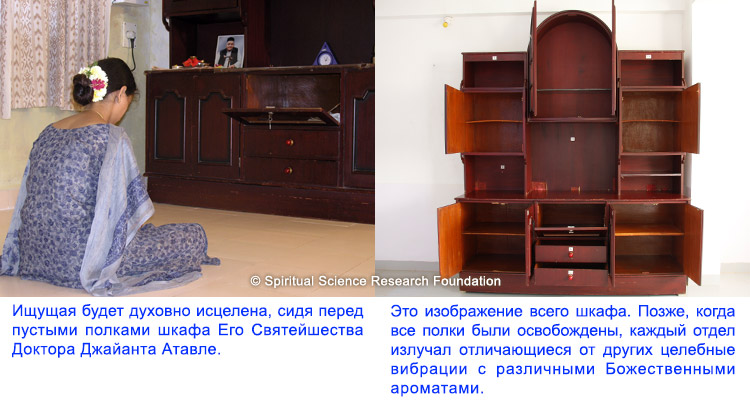 02-RUS-Cupboard-HH-Dr-Jayant-Athavale2-new