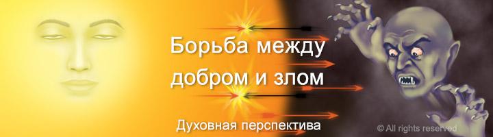 1-RUSS-Good-vs-Evil-landing