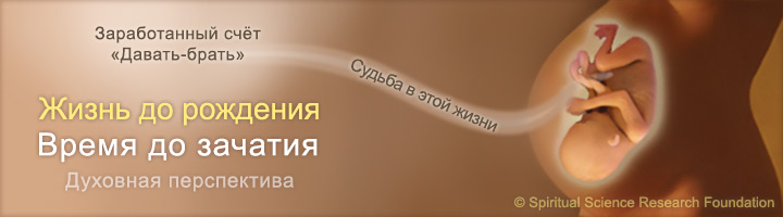 1-RUSS-Life-before-birth-landing2