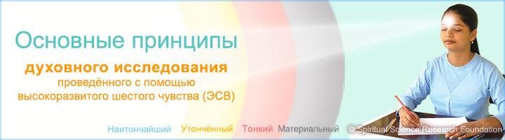 RUSS_spiritual-research---principles2