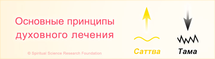 1-RUSS-principles-healing