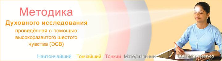 1-RUSS-spiritual-research-Methodology
