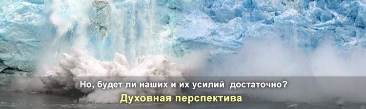 5.RUSS_climate-change-FSS