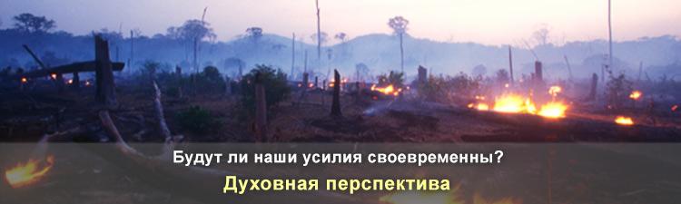 6.RUSS_climate-change-FSS