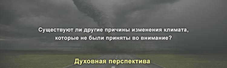 8.RUSS_climate-change-FSS