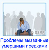 3-RUSS_Ancestral-Problems