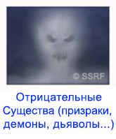 4-RUSS_Ghosts