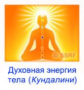5-RUSS_Kundalini