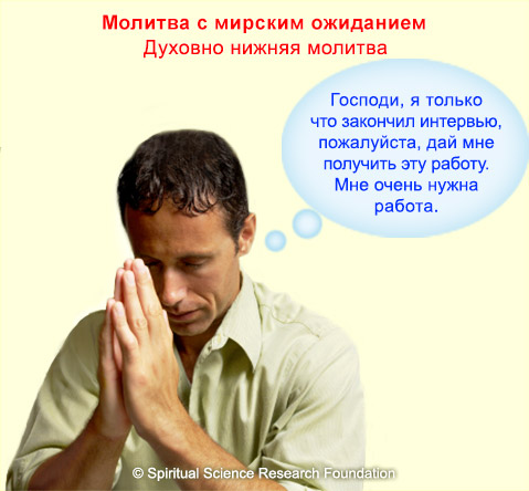 1-RUS_Prayer-expectation