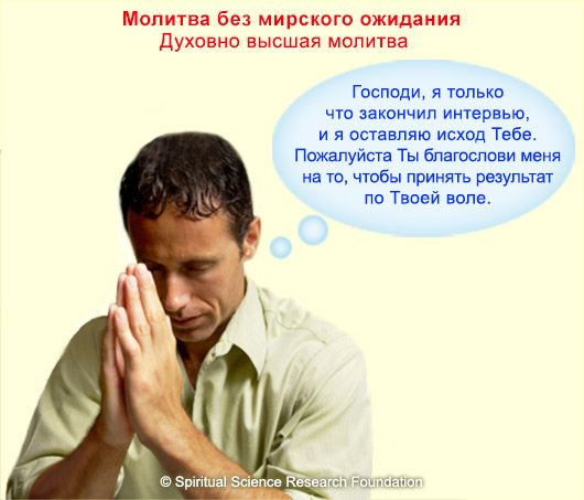 2-RUS_Prayer-expectation