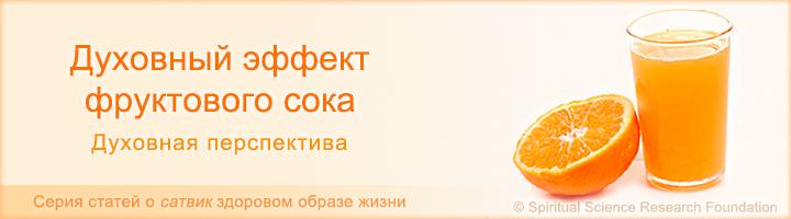 1 RUSS fruit-juice LP