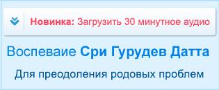 RUSS-datta-chant-2