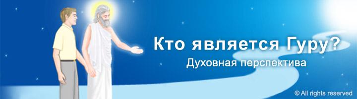 1. RUSS_Guru LP
