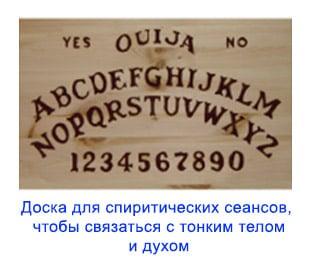 RUSS_Ouija-Board