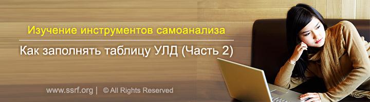 RUSS_Self-Analysis-Part-2