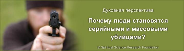 1-russ_serial-killers