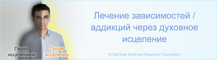 1-russ-addiction-treatment-through-spiritual-healing