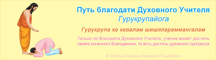 1-rus-path-of-guru-grace1