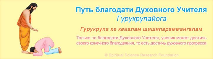 1-rus-path-of-guru-grace1