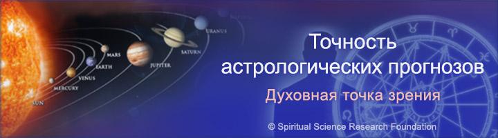 Точность астрологических прогнозов