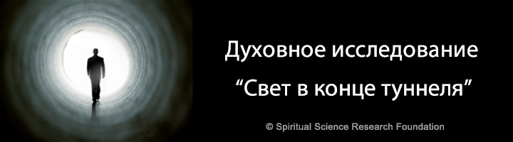 Духовное исследование Свет в конце туннеля